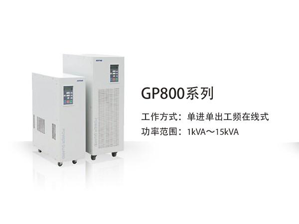 GP800系列